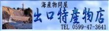 伊勢志摩安乗漁港直送〜出口特産物店